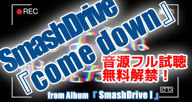 スマドラ音源試聴|come down