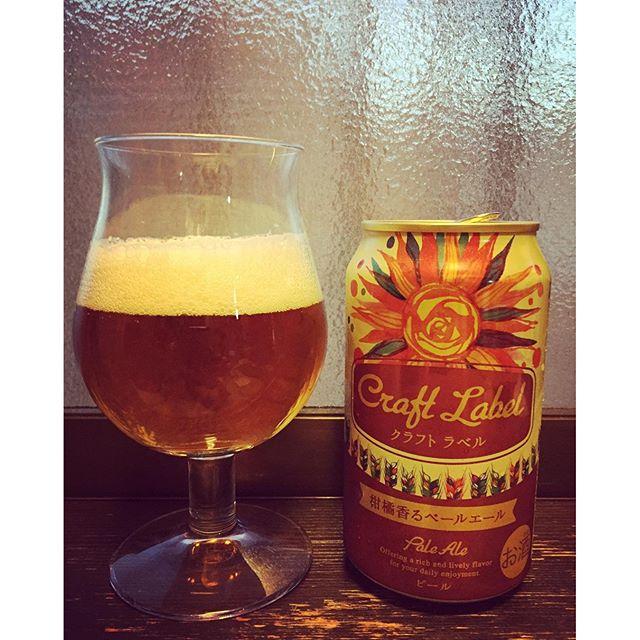 クラフトラベルー!柑橘香るペールエール!#サッポロビール #クラフトラベル #柑橘香るペールエール #ビール #beer #sapporo #craftlabel
