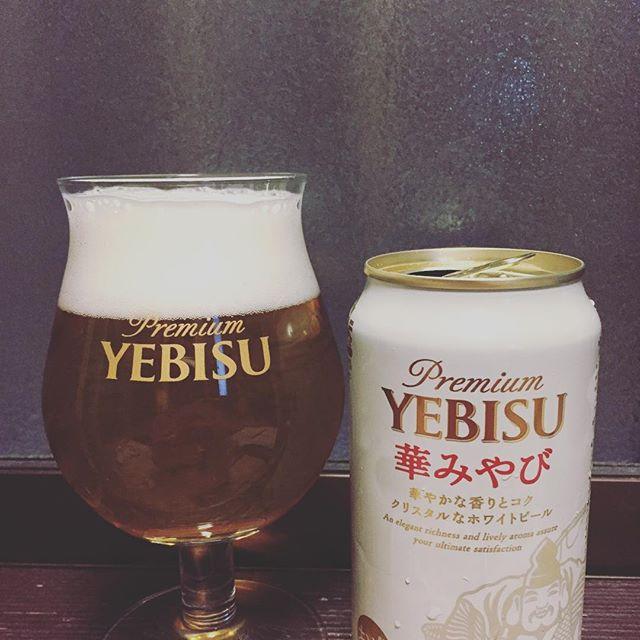 今夜はエビスの華みやび。まだ発売されてないらしい。 3月7日発売みたい!地元の酒屋さんでサンプル品を頂いてしまった!ありがとうございます!  #エビスビール #エビス #華みやび #試供品 #見本品 #地元 #鳩ヶ谷 #ホワイトビール