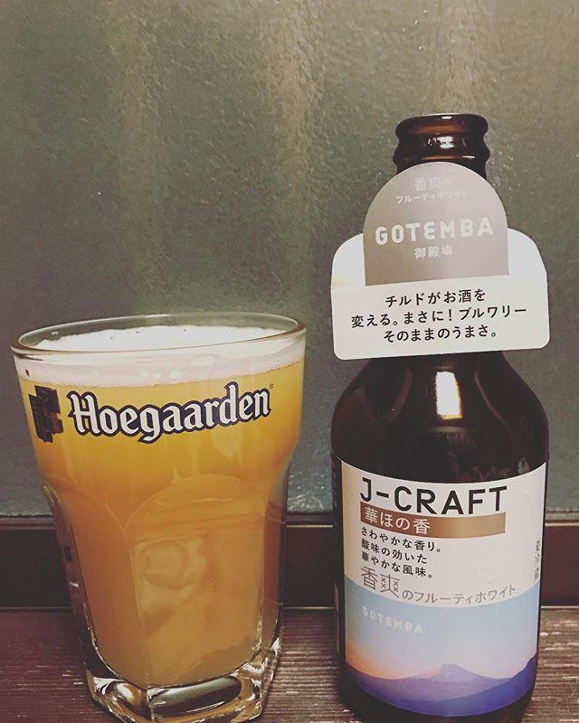 J-CRAFTの香爽のフルーティホワイト!!山椒が程よく効いてて美味しいですー!#beer #jcraft #華ほの香