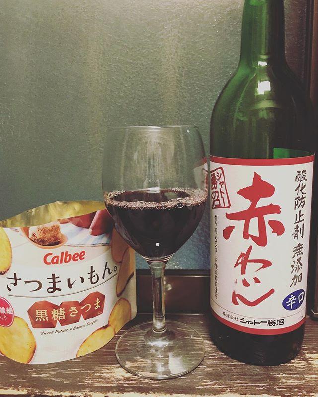 帰って来てから、赤ワインー!とさつまいもん。#ワイン #無添加 #さつまいもん