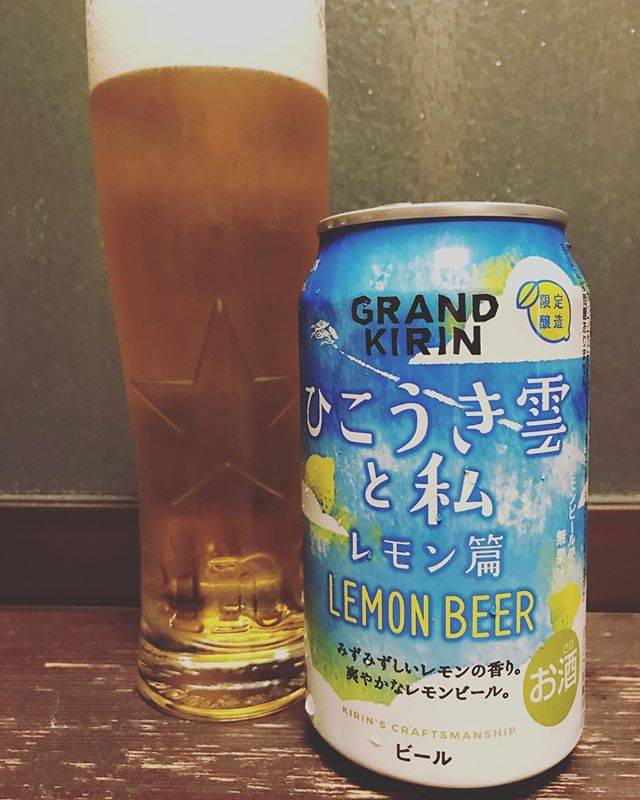 爽やかー!ひこうき雲と私。#beer #グランドキリン #ひこうき雲と私 #爽やか #ビール #ビール好き #grandkirin