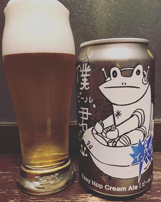発売日を間違えて一日遅れの裏庭インベーダー!#僕ビール君ビール #beer #ビール #ヤッホーブルーイング #裏庭 #裏庭インベーダー #ビール好きな人と繋がりたい #クラフトビール #かえる