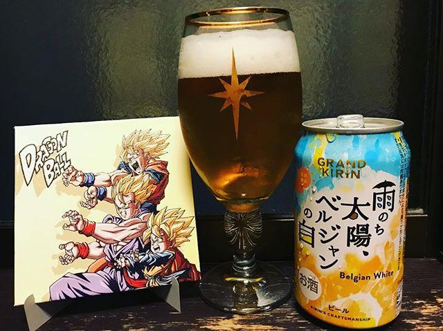 ビール買って、ついでに一番くじやってしまった笑  #beer #ビール #雨のち太陽ベルジャンの白 #グランドキリン #ドラゴンボール #孫悟空 #dragonball #一番くじ