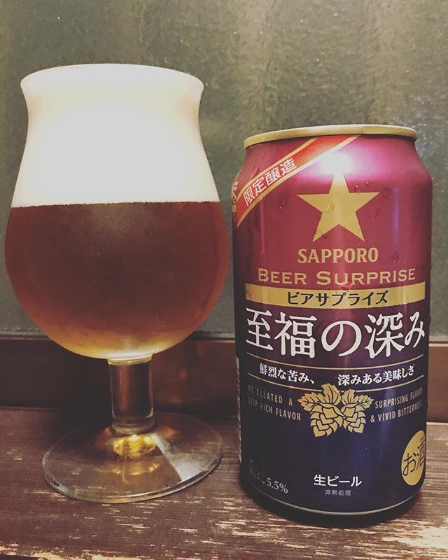今夜もビールがうまい!#beer #ビール #至福の深み #sapporo #サッポロビール #ビール好き #ビール好きな人と繋がりたい