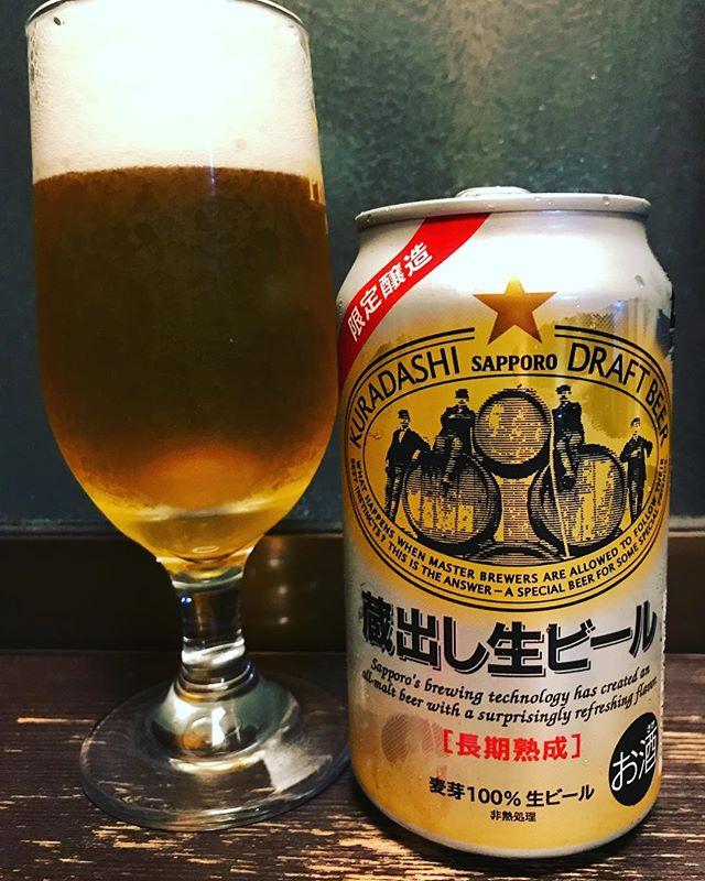 昨日に引き続きサッポロの限定醸造!蔵出し生ビール! #beer #sapporo #ビール #ビール好き #蔵出し生ビール #限定醸造 #サッポロビール